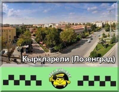 Такси из Кыркларели (Турция) в Болгария І Трансфер по фиксированной цене.