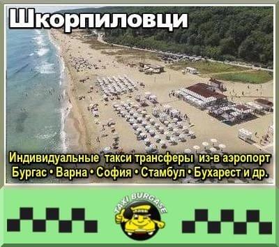 Такси Шкорпиловци | Трансферы из/в аэропорт по низким ценам