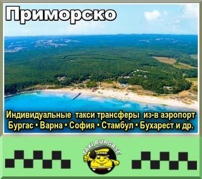 Такси Приморско | Трансферы из/в Бургас, Варна, Стамбул