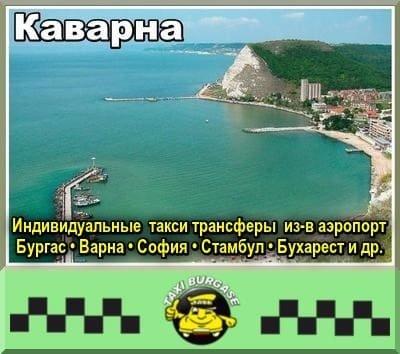 Такси Каварна | Трансферы из/в Бургас, Варна, Стамбул и др.