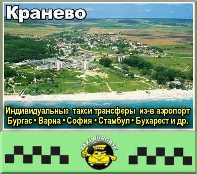 Такси Кранево | Трансферы из/в Бургас, Варна, Стамбул, Бухарест