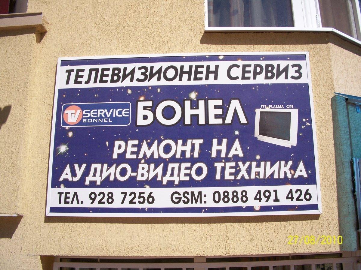 tvbonel.alle.bg
