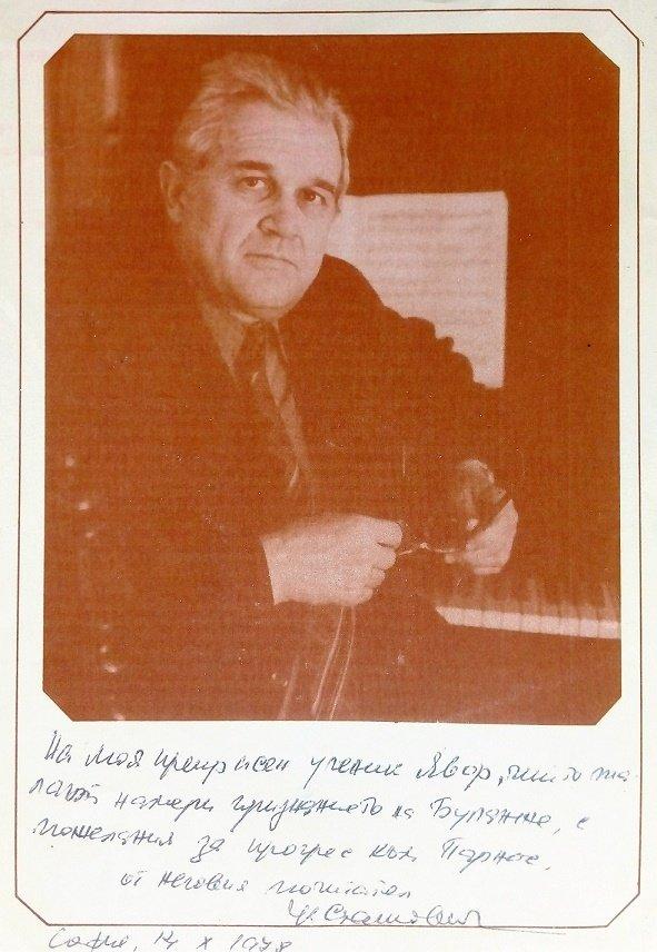 Константин Станкович