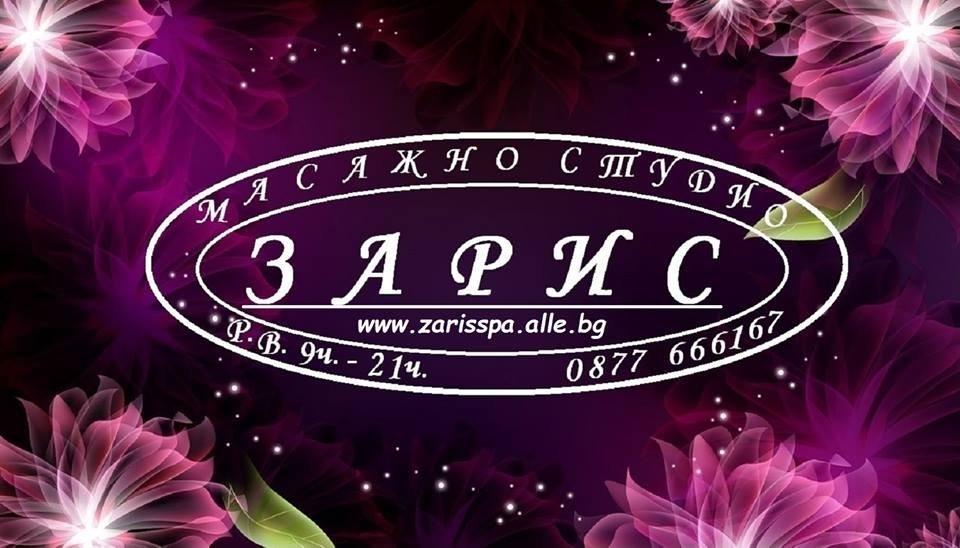 """Масажно студио """"ЗАРИС"""""""