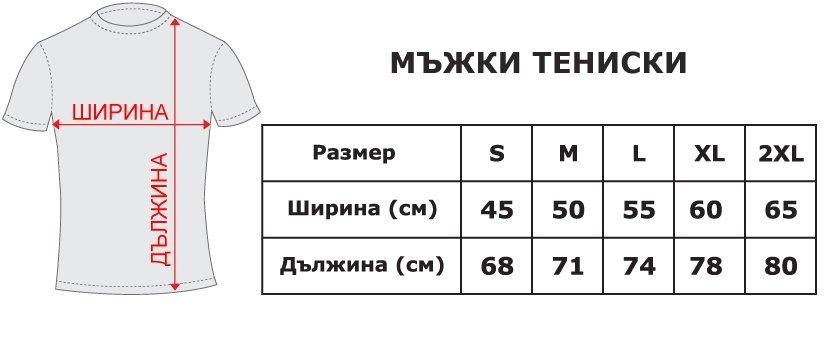 Патриотични тениски