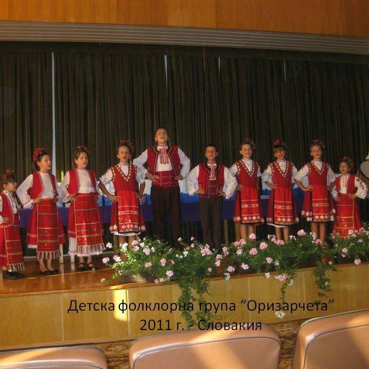 """Детска фолклорна група """"Оризарчета"""""""